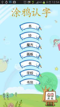 涂鸦认字 - 学校篇 screenshot 1