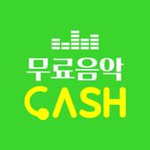 무료음악캐시 icon