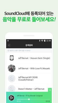 무료음악캐시 apk screenshot