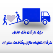 شركات نقل عفش  شركات تنظيف المنازل ومكافحة الحشرات icon