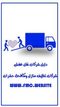 شركات نقل عفش  شركات تنظيف المنازل ومكافحة الحشرات poster