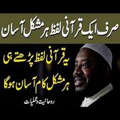 Ek Qurani lafz   Har Masla Hal  Har Mushkil Ka Hal icon