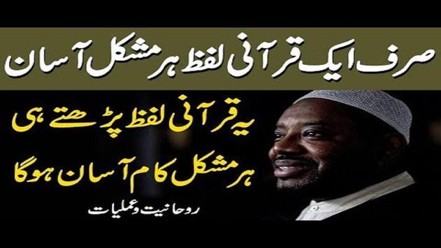 Ek Qurani lafz   Har Masla Hal  Har Mushkil Ka Hal poster