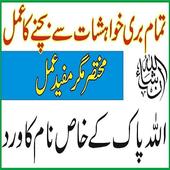 Tmaam buri khwahishaat sy buchny ka amal icon