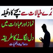 Deep Heart Feelings in Pray Wazifa for  thinking icon