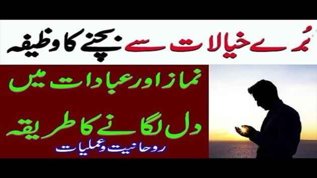 Deep Heart Feelings in Pray Wazifa for  thinking screenshot 1