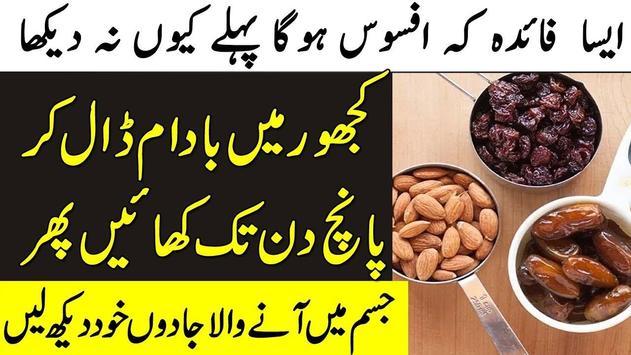 Khajoor Aur Badam Ka Mixture Benefits for Health poster
