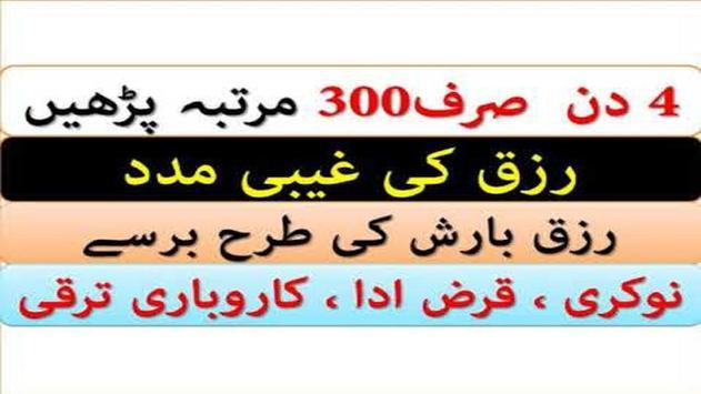 Allah K Name Ka Wazifa For Rizaq Ameer Hona poster