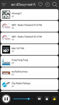 Thailand Radio FM Free Online screenshot 5