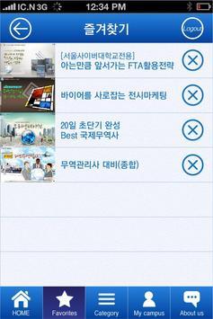 무역아카데미 apk screenshot