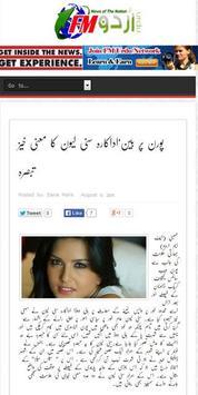 FM Urdu News screenshot 1