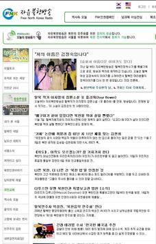 자유북한방송FNKRADIO apk screenshot