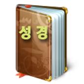성경과 영어공부 icon