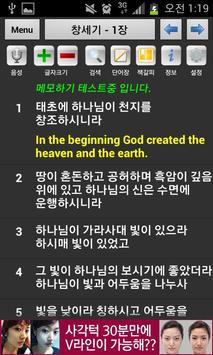 성경과 영어공부 poster