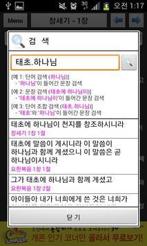 성경과 영어공부 apk screenshot