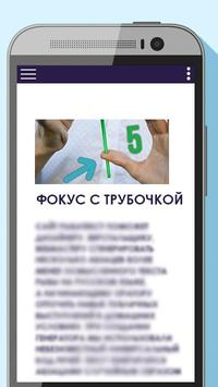 Фокусы apk screenshot