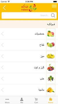 فواكه screenshot 2