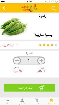 فواكه screenshot 3
