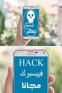 كشف كلمة سر الفييسبوك حقيقي ومجاني ! PRANK poster