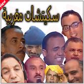 fokaha maghribia mp3 2018 icon