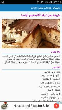 وصفات حلويات بدون انترنت apk screenshot