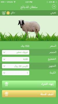 سلطان للذبائح apk screenshot