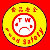 食品安全 Food Safety TW icon