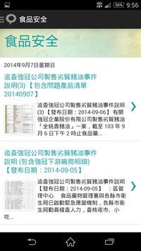 食品安全 Food Safety TW apk screenshot