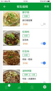 吃飽沒 訂單快來 - 店家版 screenshot 1
