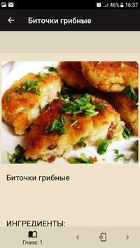 Грибные рецепты screenshot 1