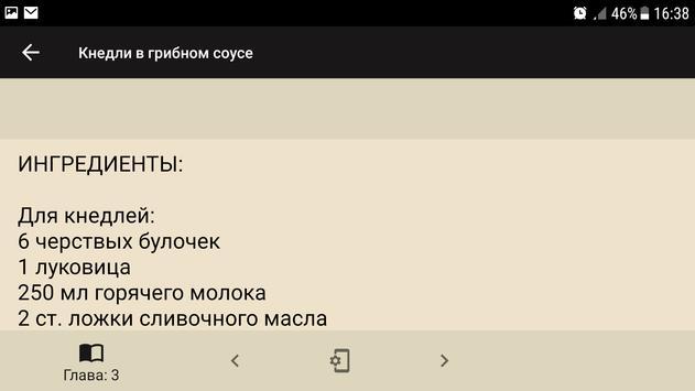 Грибные рецепты screenshot 4