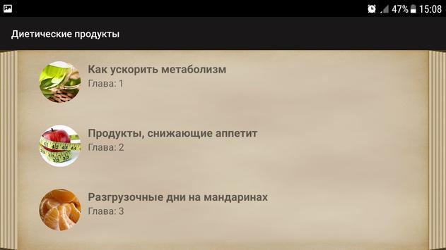 Диетические продукты screenshot 3