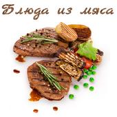 Мясные блюда icon