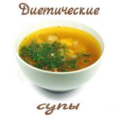 Супы для похудения icon