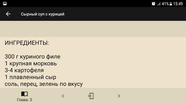 Супы для похудения screenshot 4