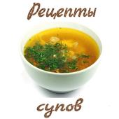 Супы. Рецепты icon