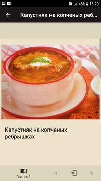 Супы. Рецепты screenshot 1