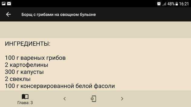 Супы. Рецепты screenshot 4
