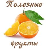 Польза фруктов icon