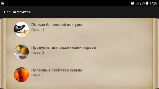 Польза фруктов screenshot 3