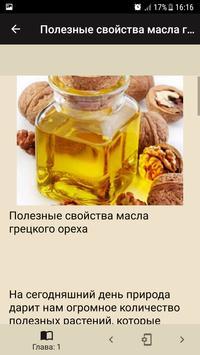 Польза орехов screenshot 1