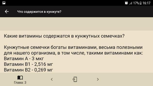 Польза орехов screenshot 4