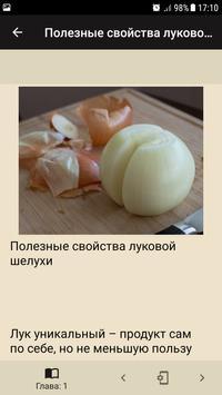 Польза овощей screenshot 1