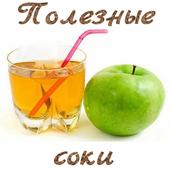 Польза соков icon
