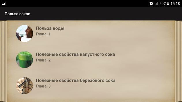 Польза соков screenshot 3