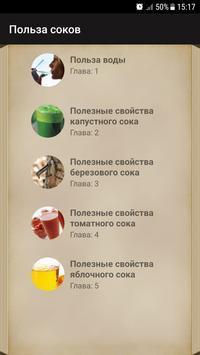 Польза соков poster