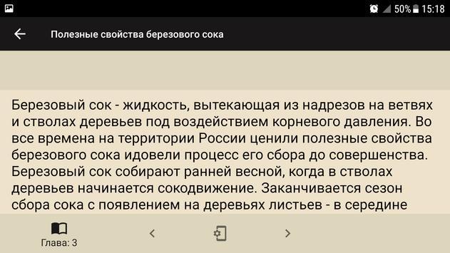 Польза соков screenshot 4