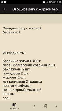 Рагу. Рецепты screenshot 2
