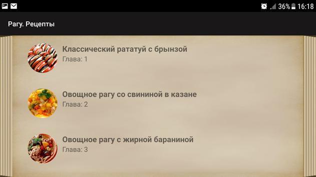 Рагу. Рецепты screenshot 3