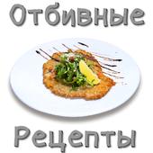 Рецепты отбивных icon